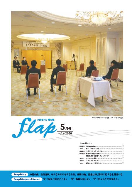 flap vol.6 2020年5月号