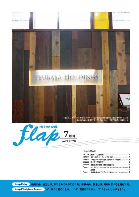 flap vol.7 2020年7月号