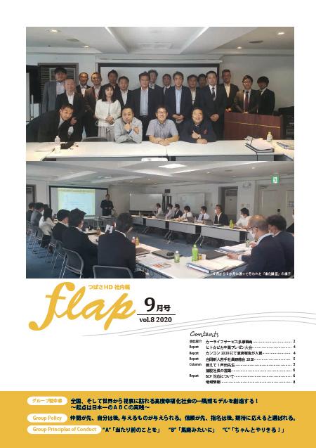 flap vol.8 2020年9月号