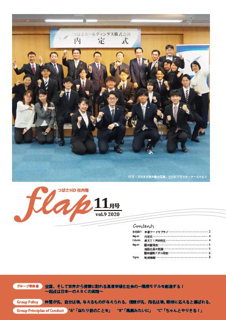 flap vol.9 2020年11月号