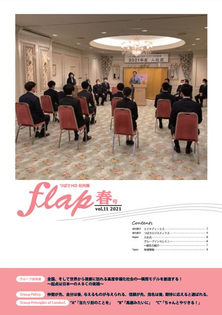 flap vol.11 2021年春号