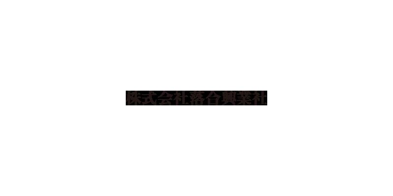 株式会社落合興業社