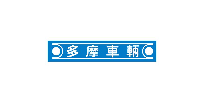 株式会社カーライフサービス多摩車両