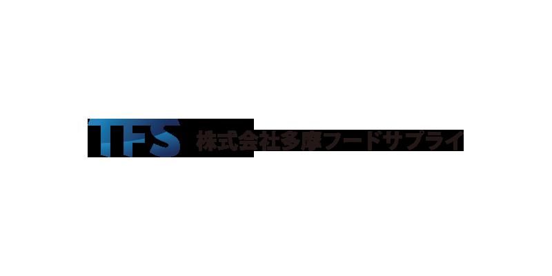 株式会社多摩フードサプライ